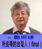所追尋的台灣人(final)- ◎鄭思捷 -台灣e新聞