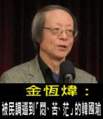 《金恆煒專欄》被民調逼到「悶、苦、茫」的韓國瑜 - 台灣e新聞