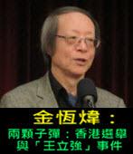 《金恆煒專欄》兩顆子彈:香港選舉與「王立強」事件 - 台灣e新聞