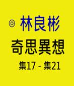 奇思異想 第17集 - 21集  ◎林良彬 - 台灣e新聞