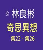 奇思異想 第22集 - 26集  ◎林良彬 - 台灣e新聞