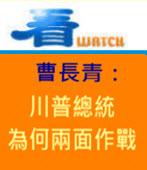 周昭亮 : 2020年前台灣應獨立建國? - 台灣e新聞