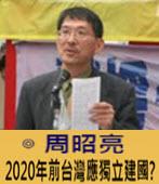曹長青:川普總統為何兩面作戰 -台灣e新聞