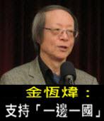 《金恆煒專欄》支持「一邊一國」!- 台灣e新聞