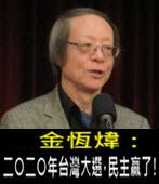 《金恆煒專欄》二○二○年台灣大選,民主贏了!- 台灣e新聞