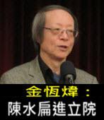 《金恆煒專欄》陳水扁進立院- 台灣e新聞