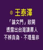 王泰澤: 「論文門」敞開,透露出台灣讀書人不辨真偽、不理是非 - 台灣e新聞- 台灣e新聞