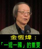 《金恆煒專欄》「一邊一國」的重要 - 台灣e新聞
