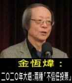 《金恆煒專欄》二○二○年大選:兩種「不信任投票」- 台灣e新聞