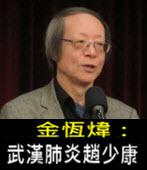 《金恆煒專欄》武漢肺炎趙少康- 台灣e新聞