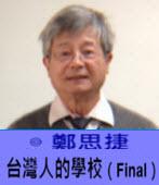 台灣人的學校(Final)- ◎鄭思捷 -台灣e新聞
