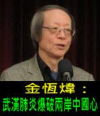 《金恆煒專欄》武漢肺炎爆破兩岸中國心- 台灣e新聞
