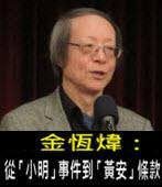 《金恆煒專欄》從「小明」事件到「黃安」條款- 台灣e新聞