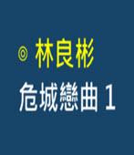 危城戀曲 1 - ◎林良彬 - 台灣e新聞