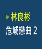 危城戀曲 2 - ◎林良彬 - 台灣e新聞