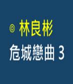 危城戀曲 3 - ◎林良彬 - 台灣e新聞