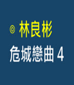 危城戀曲 4 - ◎林良彬 - 台灣e新聞