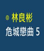 危城戀曲 5 - ◎林良彬 - 台灣e新聞