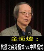 《金恆煒專欄》抗疫之台灣模式 vs.中國模式- 台灣e新聞