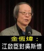 《金恆煒專欄》江啟臣對吳斯懷- 台灣e新聞