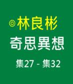 奇思異想 集27-集32  ◎林良彬 - 台灣e新聞