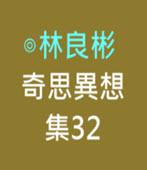奇思異想 集32  ◎林良彬 - 台灣e新聞