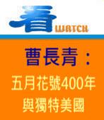 曹長青:五月花號400年與獨特美國 -台灣e新聞