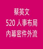 蔡英文520的人事布局內幕密件外流 -台灣e新聞