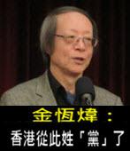 《金恆煒專欄》香港從此姓「黨」了- 台灣e新聞
