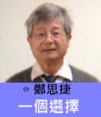 一個選擇- ◎鄭思捷 -台灣e新聞