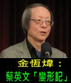 《金恆煒專欄》蔡英文「變形記」- 台灣e新聞