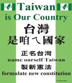 我們對台灣前途「正名制憲,台灣就是台灣」的聲明與呼籲 - 台灣e新聞