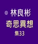 奇思異想 集33  ◎林良彬 - 台灣e新聞