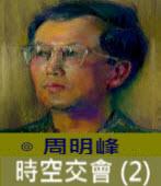 時空交會 (2)  -◎周明峰 - 台灣e新聞
