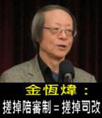 《金恆煒專欄》搓掉陪審制=搓掉司改- 台灣e新聞