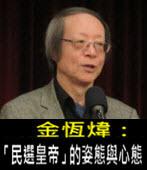 《金恆煒專欄》「民選皇帝」的姿態與心態- 台灣e新聞