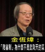 《金恆煒專欄》「陪審制」為什麼不是武則天的菜- 台灣e新聞
