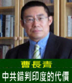 曹長青:中共錯判印度的代價 - 台灣e新聞