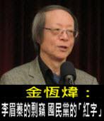 《金恆煒專欄》李眉蓁的剽竊 國民黨的「紅字」- 台灣e新聞