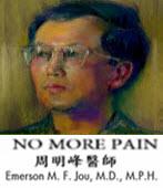 NO MORE PAIN -◎周明峰 - 台灣e新聞