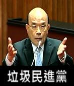 垃圾民進黨 -台灣e新聞
