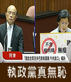 民進黨真無恥 -台灣e新聞
