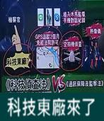 科技東廠來了 -台灣e新聞