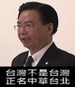 台灣不是台灣 正名中華台北 - 台灣e新聞