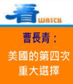 曹長青 :美國的第四次重大選擇 -台灣e新聞