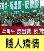 正常發揮「整裝上陣」論時政 - 台灣e新聞