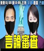 此頻道昨日首次被封口 鮑威爾再入白宮 - 台灣e新聞
