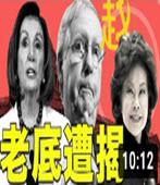 FOX大揭麥康奈爾佩洛西老底 - 台灣e新聞