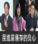 黃暐瀚談「可以變、不要騙!」 -台灣e新聞