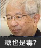 糖也是毒?-台灣e新聞